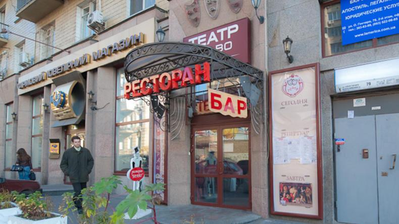 Театр Браво
