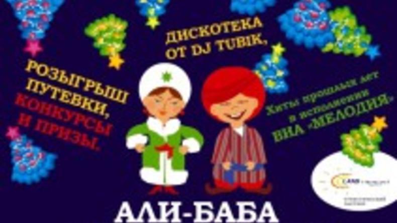 """""""Али Баба и его команда""""в новогоднюю ночь в """"Тюбетейке"""" на Печерске"""