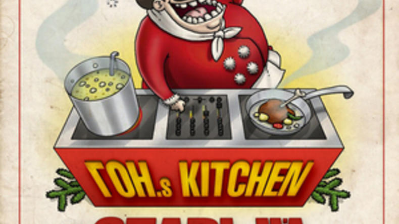 ГОН.s Kitchen