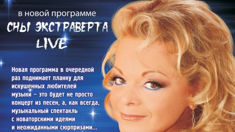 Лариса Долина в новой программе «Сны Экстраверта»