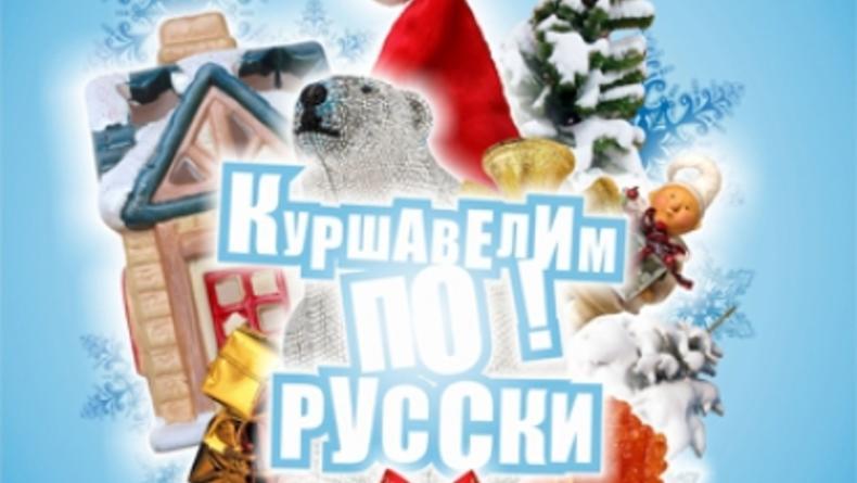 Куршавелим по-русски