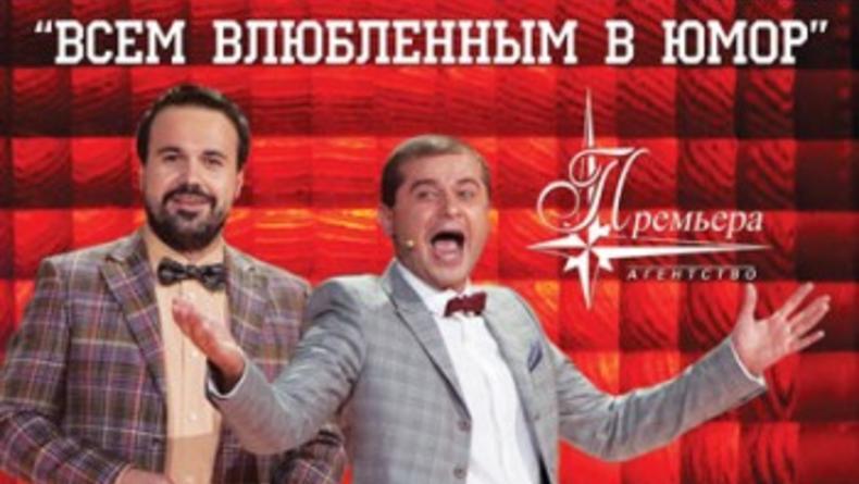 Дуэт имени Чехова в StereoPlaza