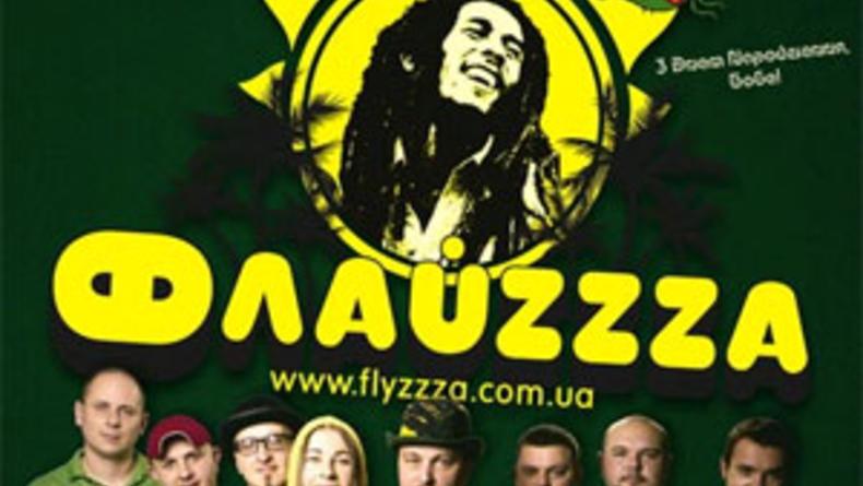 День Рождения Боба Марли вместе с группой ФлайzZzа