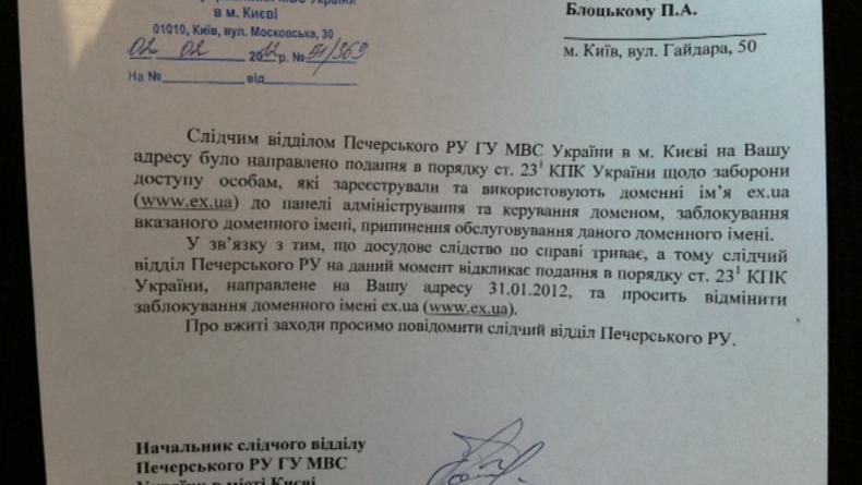 Милиция отозвала требование о блокировке ЕХ.UA