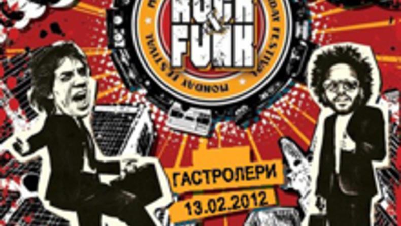 Rock&Funk Monday Festival (группы «Гастролери» & «Зелень»)