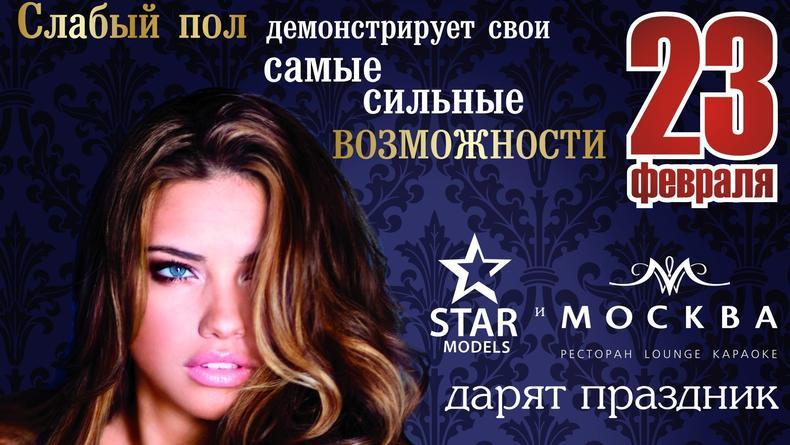 """Вечеринка в ресторане """"Москва"""""""