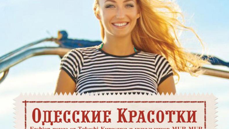 Одесские красотки Party