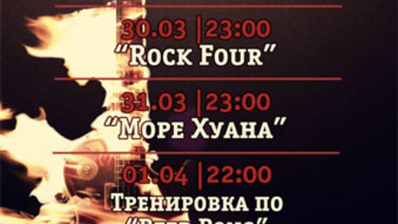 Rock Four в Rocker pub Tarantino's