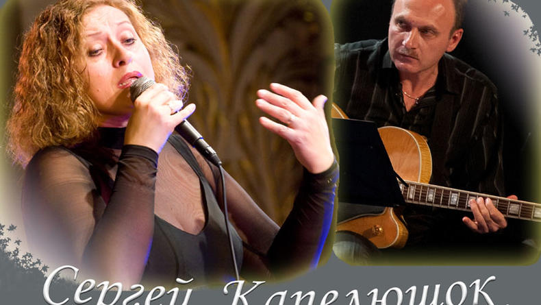 Джазовый тандем Ольга Войченко (вокал)  и Сергей Капелюшок (гитара)