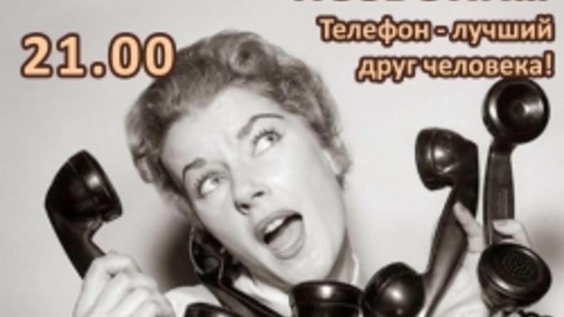Позвони мне, позвони ...