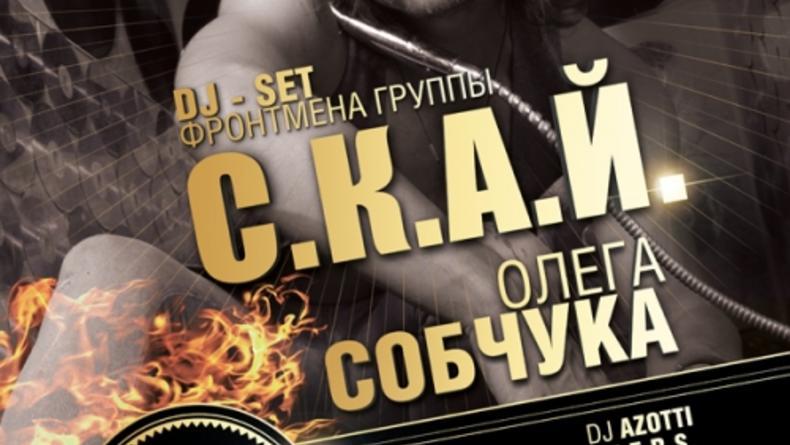 Dj-set от Олега Собчука