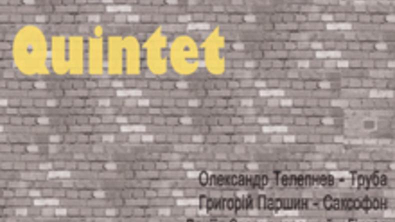Джазовая СРЕДА: Brand New Quintet
