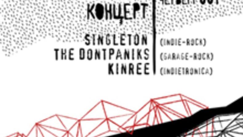 Группы Singleton, The Dontpaniks и Kinree
