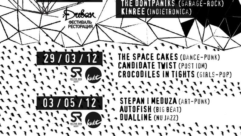 The Space Cakes, Candidate Twist, Crocodiles in Tights в SULLIVAN ROOM