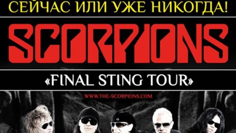Scorpions ТHE FINAL STING