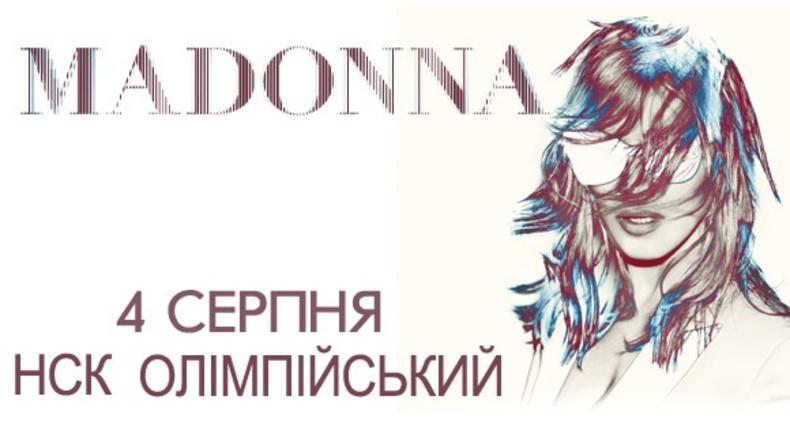 Конкурс от организаторов концерта Мадонны