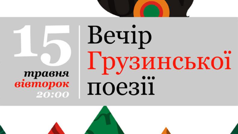 В лавке Бабуин сегодня Вечер грузинской поэзии
