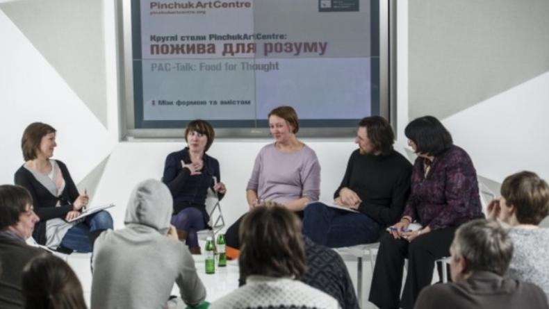 PinchukArtCentre проводит дискуссию за круглым столом