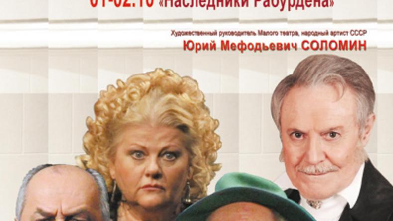 Гастроли Малого театра России