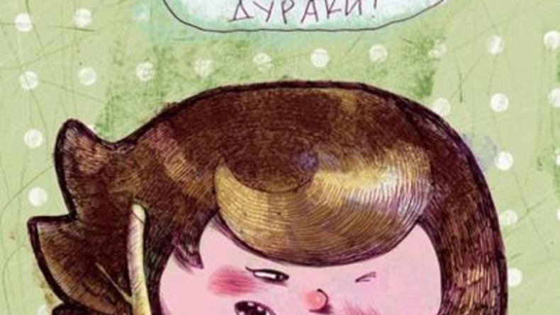 Выставка Дмитрия Гапчинского Почему девочка злится