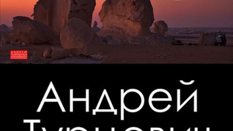 Фотовыставка Андрея Турцевича Египетский альбом