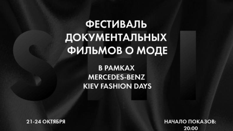 В Киеве пройдет фестиваль документального кино о моде