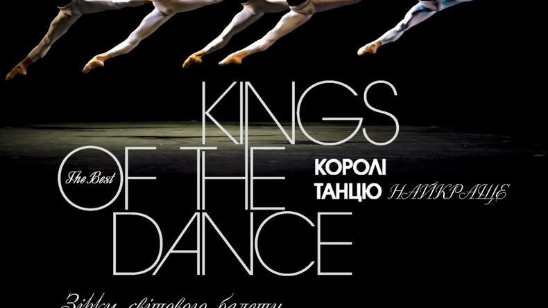 Короли танца