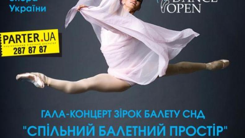 Гала-концерт звёзд балета СНГ