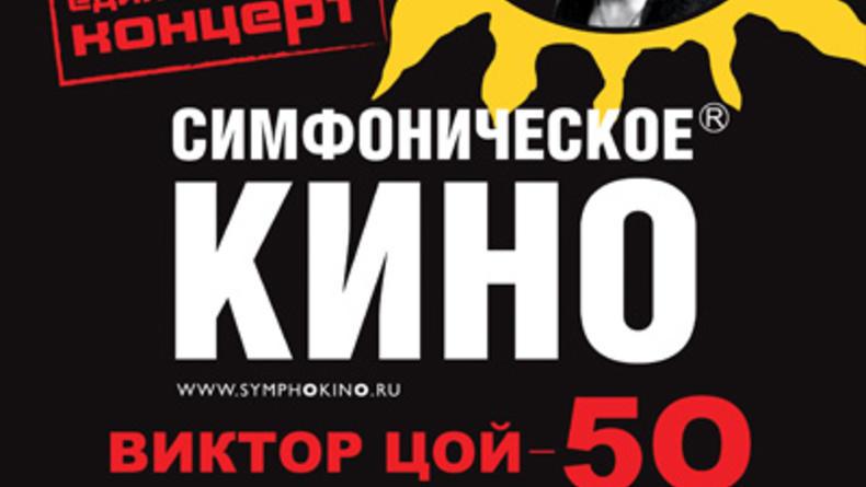 Виктор Цой - 50. Симфоническое КИНО в Киеве