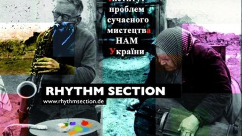 Выставка Rhythm Section