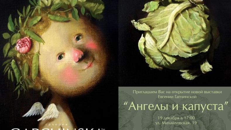 Евгения Гапчинская Ангелы и капуста