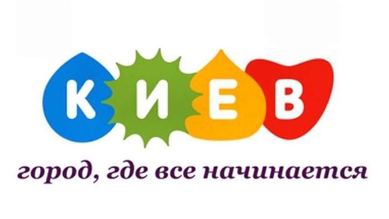 Киев утвердил новый туристический логотип и стиль города