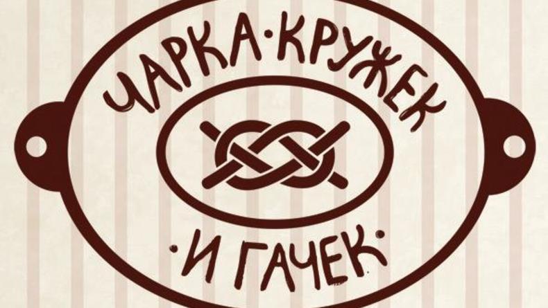 Чарка, Кружек и Гачек на Днепровской набережной