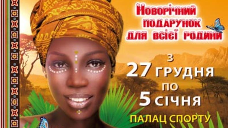 Cirque Phenix с новой программой CirkAfrika