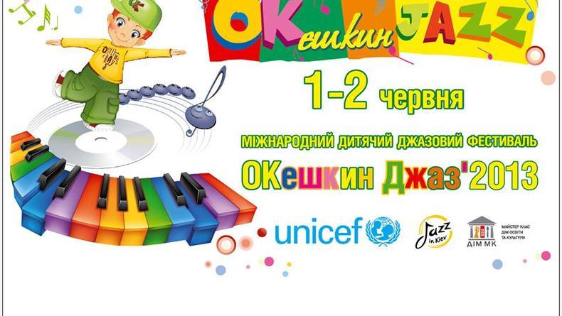 Детский джазовый фестиваль ОКешкин ДЖАЗ в Киеве