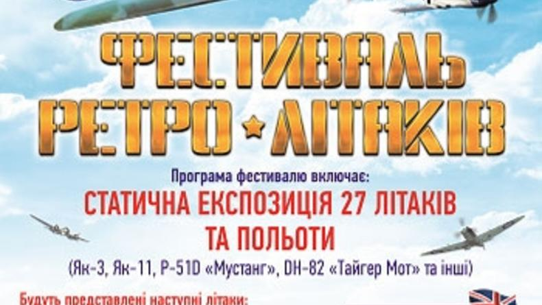 Фестиваль ретро-самолетов