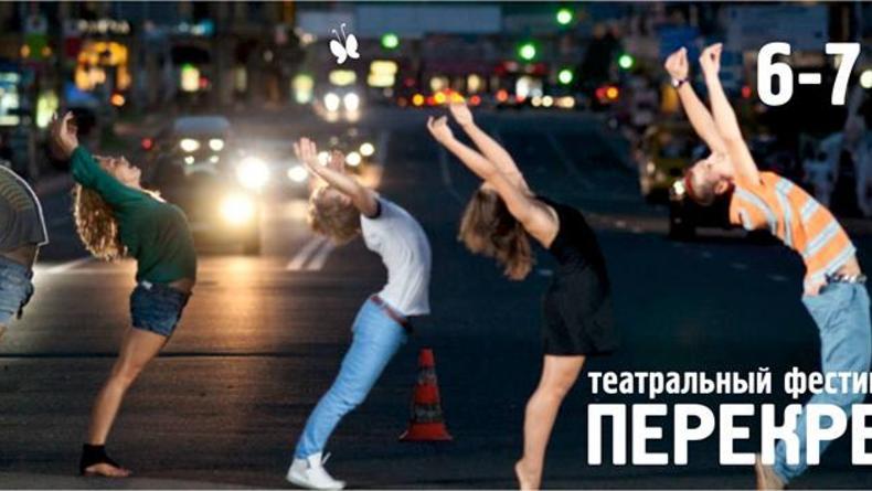 В Киеве пройдет фестиваль театра Перекресток