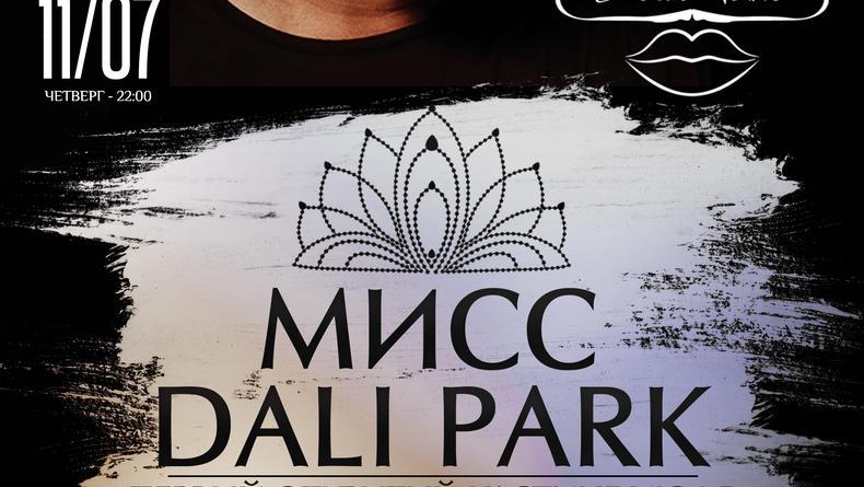 МИСС DALI PARK - ПЕРВЫЙ ОТКРЫТЫЙ КАСТИНГ ИЮЛЯ & RAY HORTON BIRTHDAY PARTY