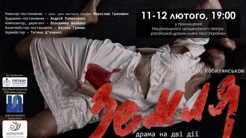 Драма в двух действиях по мотивам повести О. Кобылянской Земля