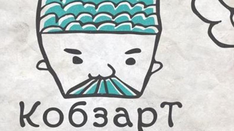 Фестиваль Кобзарт открывается сегодня и продлится 8 дней