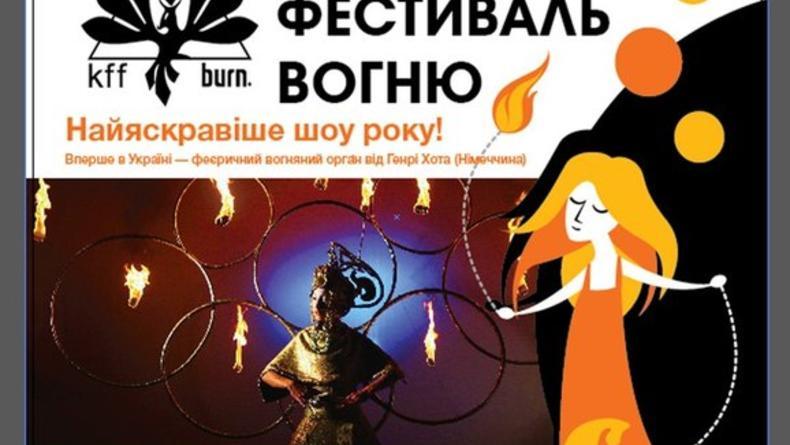 Киевский Фестиваль Огня 2014