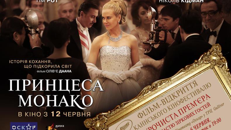 Принцесса Монако - допремьерный показ в кинотеатре Оскар