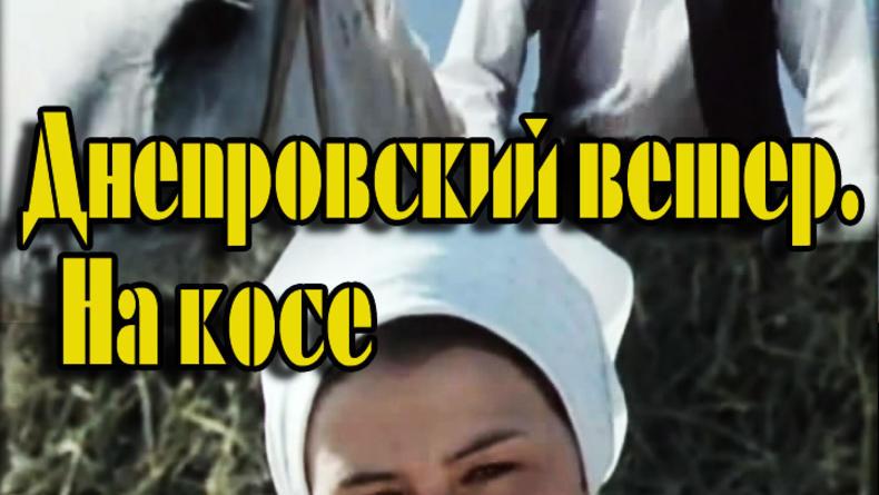 Днепровский ветер. На косе