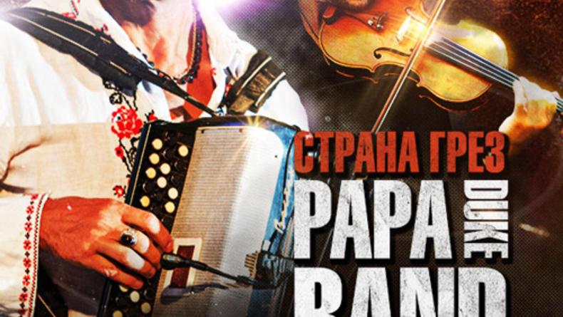 """Страна грез """"«Papa Duke Band» & Олег Скрипка"""""""
