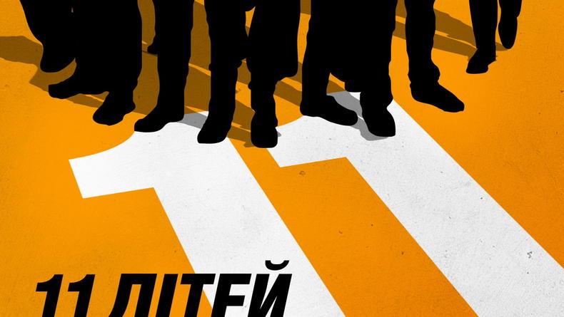 11 детей из Моршина. К выходу готовится новая украинская комедия