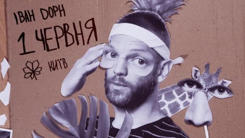 Иван Дорн выступит в Киеве