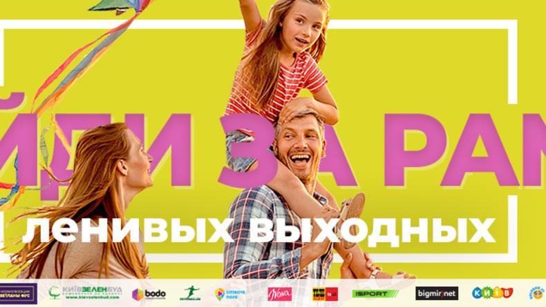 Масштабный Open Air фестиваль – BIG FAMILY FEST–