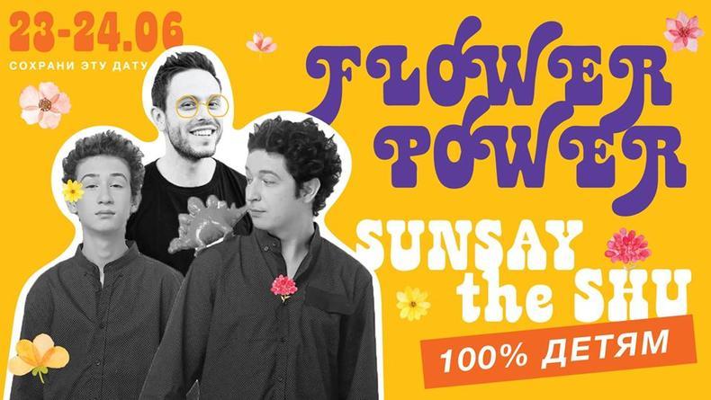 Кураж Базар Flower Power: благотворительность в стиле хиппи
