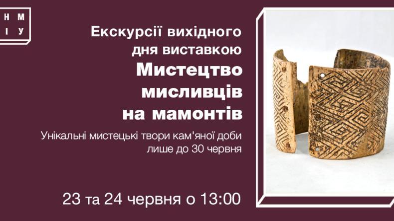В Киеве пройдет выставка Искусство охотников на мамонтов