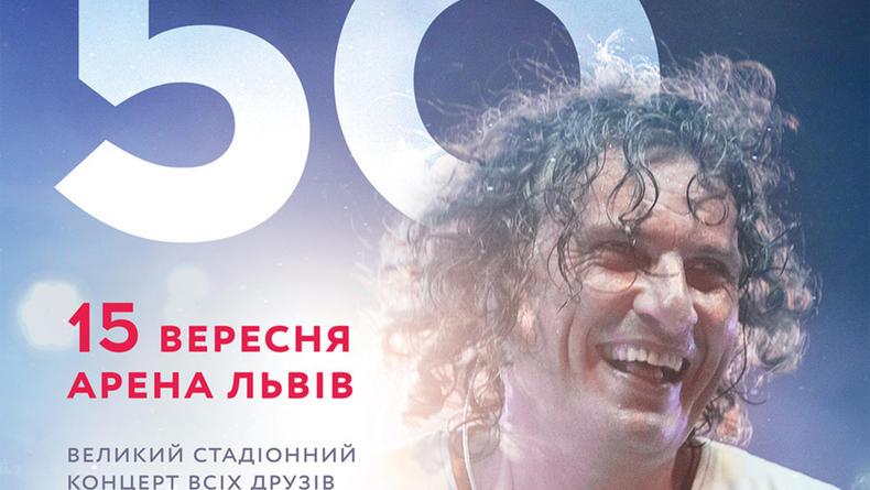 Во Львове состоится большой стадионный концерт к 50-летию Кузьмы Скрябина